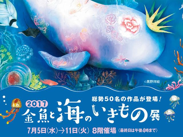 阪神百貨店出展レポート