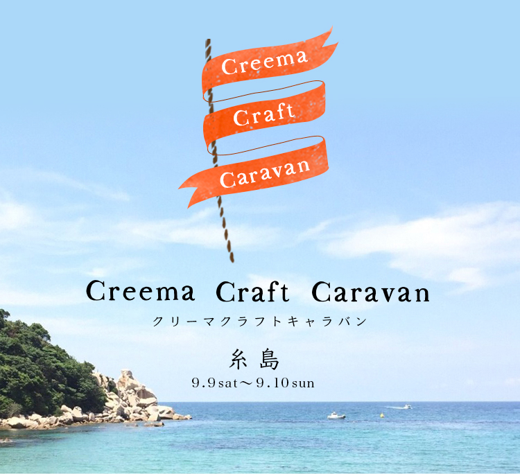 Creema Craft Caravan in糸島出展レポート