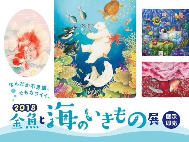 金魚と海のいきもの展2018出展して来ました。
